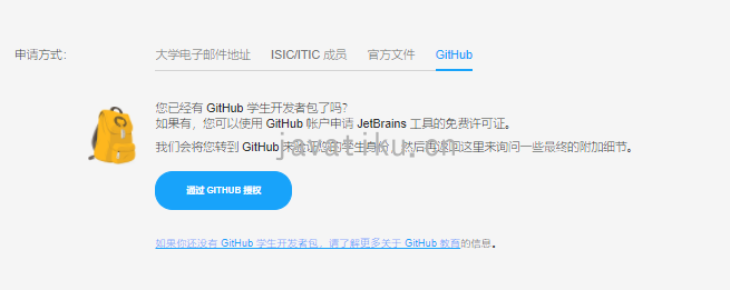 GitHub 认证