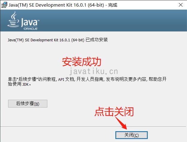 JDK版本控制工具